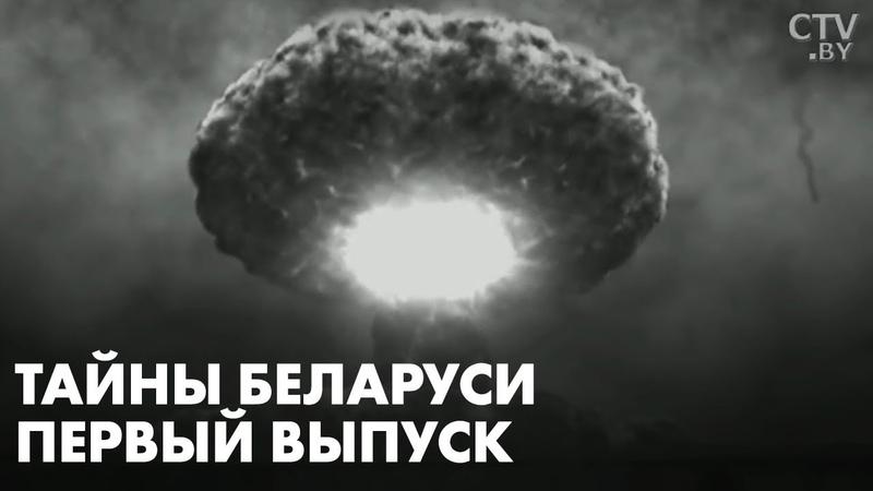 Атомная загадка Беларуси! Что испытывали на полешуках за 25 лет до Чернобыля