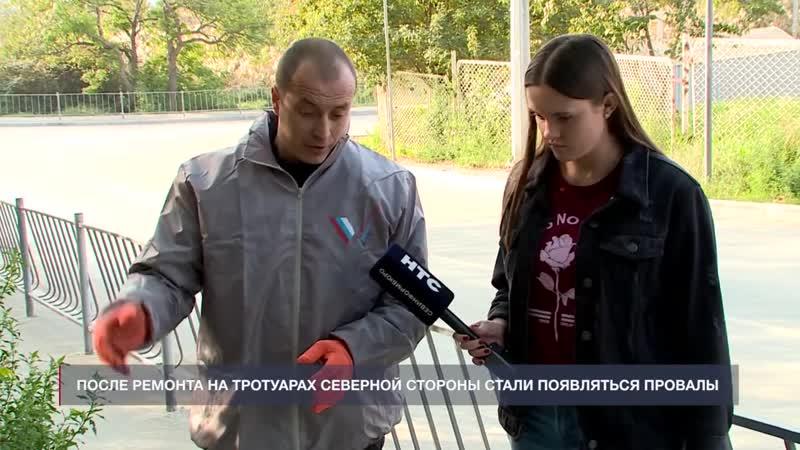 После ремонта на тротуарах Северной стороны Севастополя стали появляться провалы НТС 18 11 20