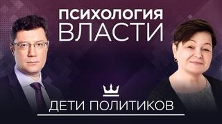 Сын Лукашенко, дочери Путина, наследники Трампа: как живут дети мировых лидеров // Психология власти