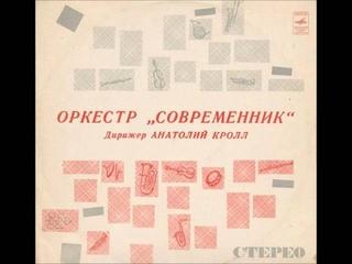 Sovremennik Orchestra - Hello Sovremennik! (Jazz-Funk, 1974, USSR)