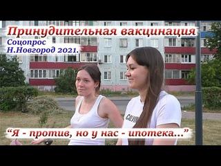Россияне о принудительной вакцинации. Соцопрос. Нижний Новгород 2021. #независимоемнение