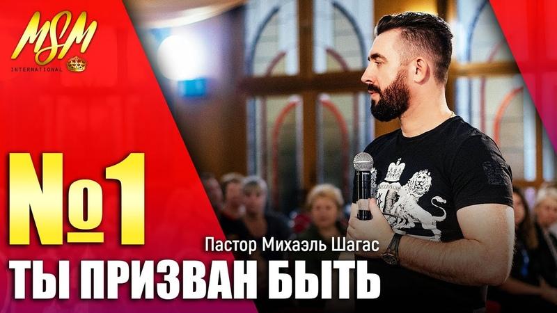 ТЫ ПРИЗВАН БЫТЬ НОМЕРОМ 1 DU BIST BERUFEN 1 ZU SEIN Пастор Михаэль Шагас Берлин Германия