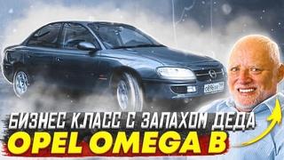 OPEL OMEGA B - БИЗНЕС СЕДАН С ЗАПАХОМ ДЕДА!