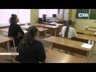 Как пройдет ЕГЭ в Ленинградской области