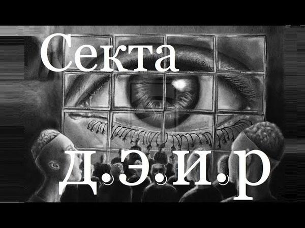 Пситеррор Секта Дьявола колдуны из ДЭИР ☥