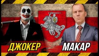Макар - Джокер и белорусская Весна // Блог Бычковского