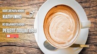 Оцени рецепт. Как приготовить кофе Капучино из обычного дома, своими руками.