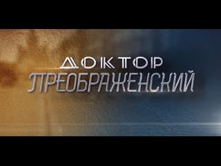 Доктoр Прeобрaженский ( Анонс ) Премьера: