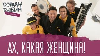 """Роман Рыбин и БангладешЪ-Оркестр - кавер на песню """"Ах, какая женщина!"""""""