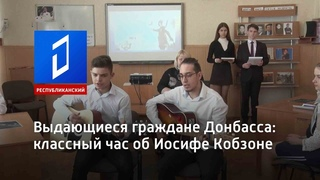 Выдающиеся граждане Донбасса: классный час об Иосифе Кобзоне