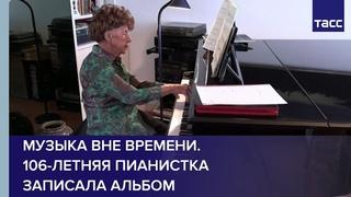 Музыка вне времени. 106-летняя пианистка из Франции записала альбом