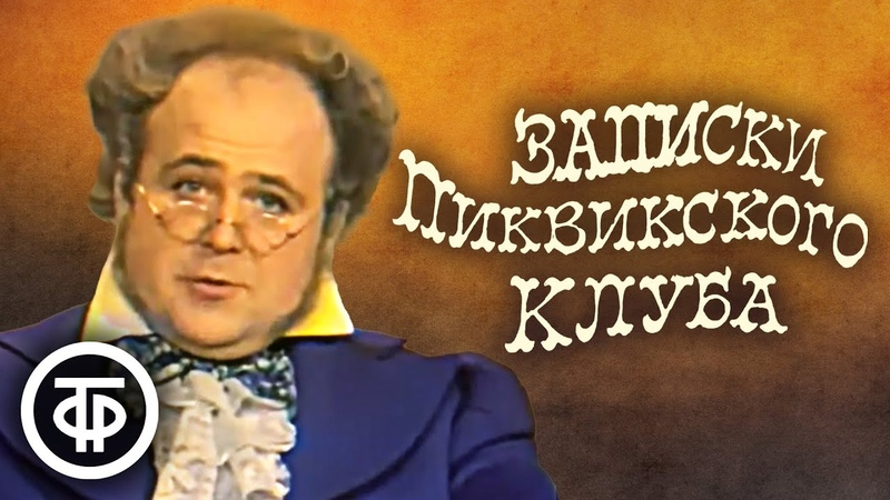 Записки Пиквикского клуба Чарльз Диккенс 1972