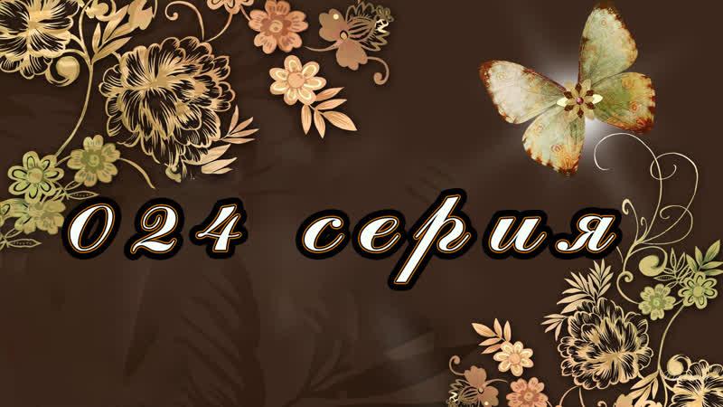 Вдова Бланко 024 серия 2006