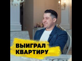 Иван Труфманов выиграл квартиру в Жилищной лотерее