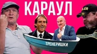 Дерби 2.0 - Полуфиналы Евро, Черчесов поплыл, Дзюба не разбирается в футболе
