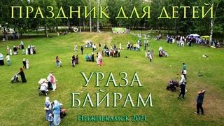 УРАЗА БАЙРАМ - праздник для детей парк СЕМЬЯ Нижнекамск