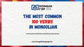 Mongolian language: The Most Common 100 Mongolian Verbs (with examples)