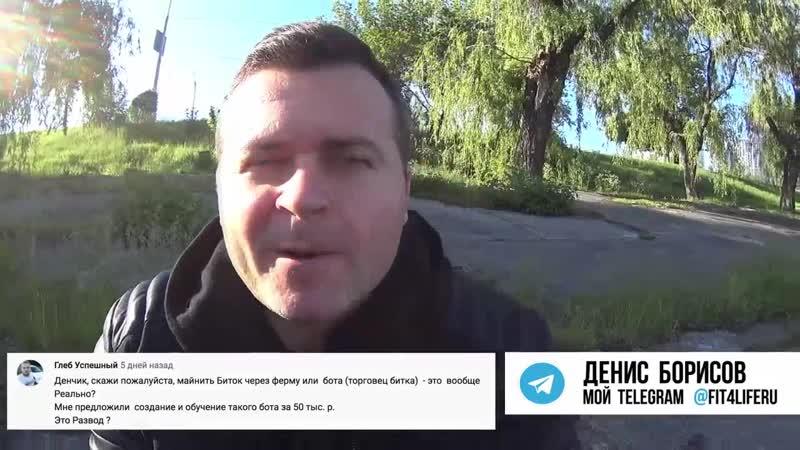 135_Денис Борисов - Торговый боты для криптобиржи