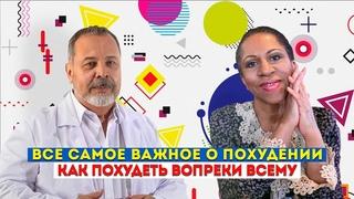 Доктор Алексей Ковальков: всё о том, как потерять вес без потери здоровья