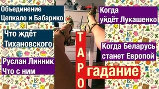 Когда уйдет Лукашенко. Руслан Линник и Сергей Тихановский- что с ними. ТАРО гадание.