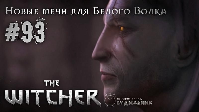 Ведьмак ➊ Прохождение The Witcher 93 ● Новые мечи для Белого Волка