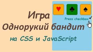 Пишем игру Однорукий Бандит на CSS и JavaScript
