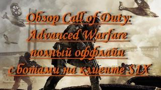 Обзор Call of Duty: Advanced Warfare полный оффлайн с ботами на клиенте S1X