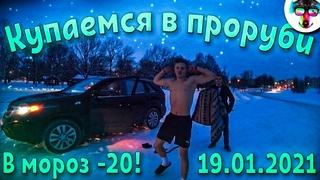 Купаемся в Проруби в Мороз - 20°   Как мы Снимали Видос в Инстаграмм (Крещение)