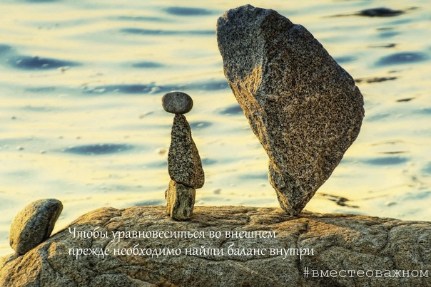 Чтобы уравновеситься во внешнем  прежде необходимо найти баланс внутри.
