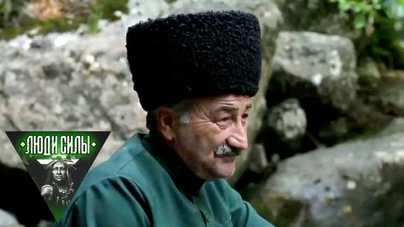 Люди силы Абхазия Напэ Ла Заговаривающий горы