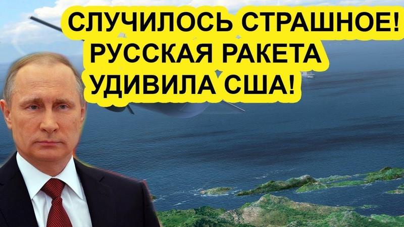 Случилось то чего США боялись больше всего Русская ракета привела американцев в чувства