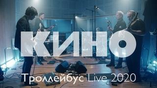 КИНО - Троллейбус Live 2020 NR