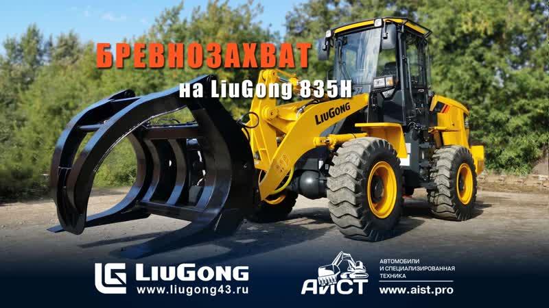 Бревнозахват на LiuGong 835H для лесозаготовки АиСТ дилер Liugong