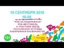 Рок-фестиваль на набережной
