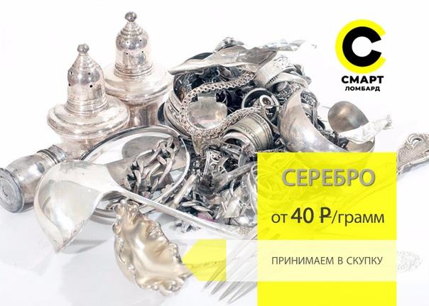 Харькова серебро на ломбарды цена часов jaragar стоимость