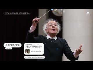 Трансляция концерта | Лео Кремер, Артём Чирков и ЗКР | Гайдн, Шпергер, Моцарт