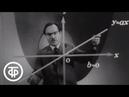 Телекинокурс. Высшая математика. Лекции 7-8. Элементарные функции (1970)