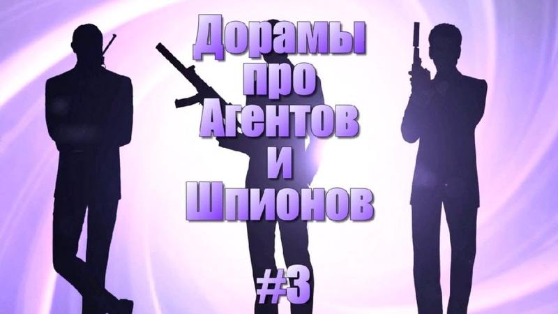 ТОП 11 Дорам Агенты Шпионы Под прикрытием 3
