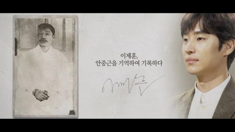 Memory Book Lee Je hoon's Memory Book of Ahn Jung geun 안중근X이제훈 Sub ENG