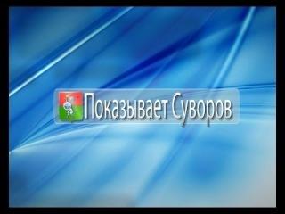 Показывает Суворов 22 марта 2014