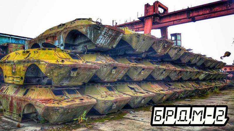 Кладбище Советской военной техники. БРДМ-2. Den Stalk 60