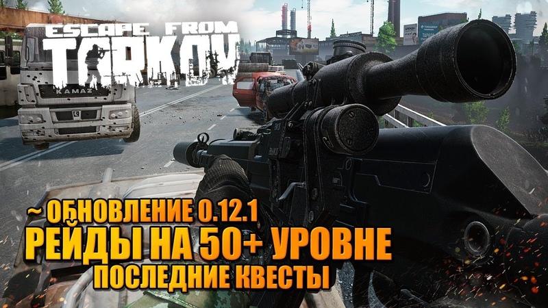 Вылазка в Тарков 0 12 1 🔥 последние квесты на 50 лвл КАППА близко