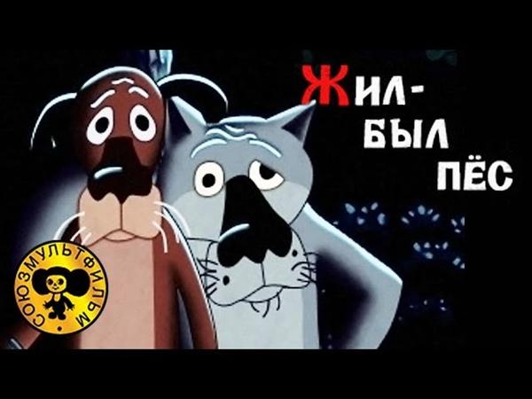 Жил был Пёс Советские мультфильмы