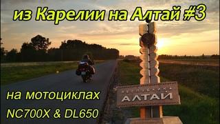 Мотопутешествие из Карелии на Алтай | часть 3