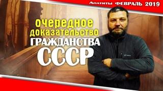 Очередное докозательство гражданства СССР   18 февраля 2019