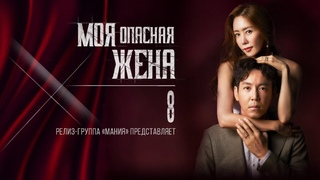 [Mania] 08/16 [720] Моя опасная жена (Корея) / My Dangerous Wife