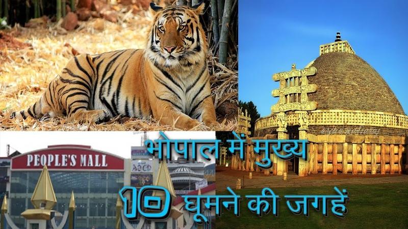 Top 10 Tourist Places in Bhopal – भोपाल में घूमने के 10 प्रमुख स्थान in Hindi || Explore4You ||