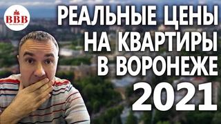 В Воронеже АДСКИ выросли цены! Сколько сейчас стоит квартира на вторичном рынке?