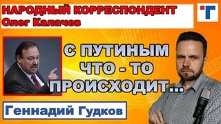 Гудков: С Путиным что-то происходит..