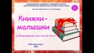 Детская библиотека им  А С  Пушкина Мастер класс «Книжки малышки»